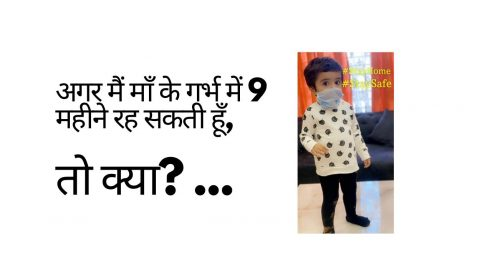 This message from a 2-year-old is the need of the hour! #IndiaFightsCorona
